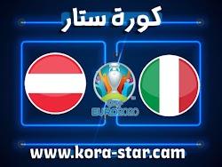 موعد وتفاصيل مباراة ايطاليا والنمسا اليوم 25-06-2021 في يورو 2020
