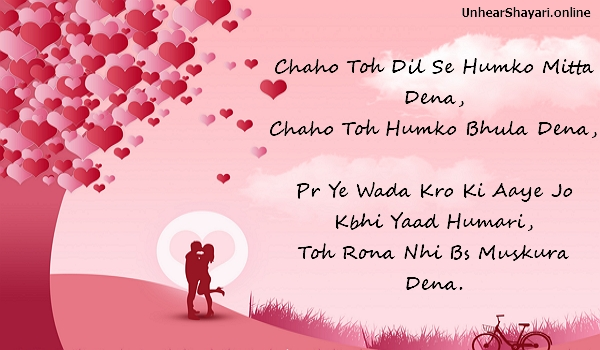 Love Shayari Photo Download