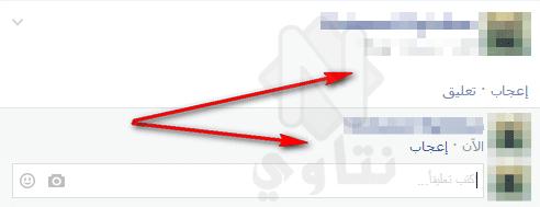 خدعة-الكتابة-بشكل-مقلوب-على-فيسبوك