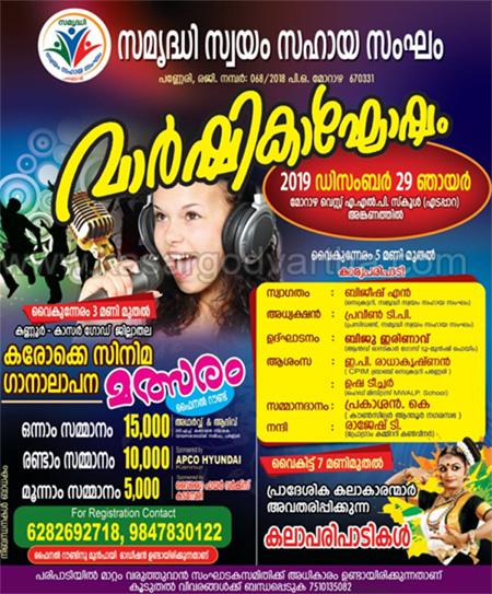 Kerala, News, Samruthi Swayam Sahaya Sangam Anniversary on Dec 29