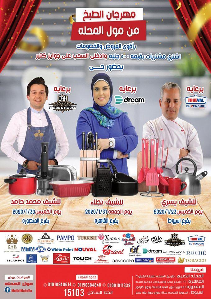 عروض مول المحلة من 10 يناير 2020 حتى نفاذ الكمية مهرجان الطبخ