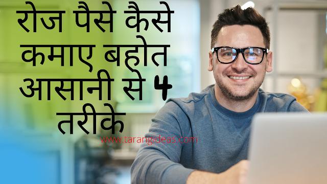 रोज पैसे कैसे कमाए बहोत आसानी से 4 तरीके