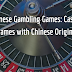 Chinese Gambling Games: Casino Games with Chinese Origins