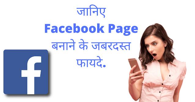 जानिए फेसबुक पेज बनाने के क्या-क्या फायदे होते है और कैसे बनाये