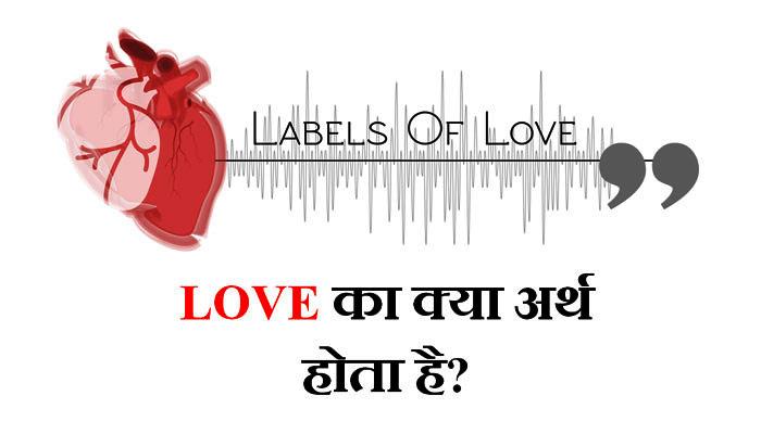 Love full form in Hindi - लव का क्या अर्थ है?