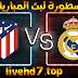 مشاهدة مباراة ريال مدريد واتلتيكو مدريد بث مباشر بتاريخ 07-03-2021 في الدوري الاسباني