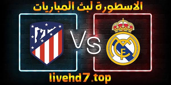 نتيجة مباراة ريال مدريد واتلتيكو مدريد بث مباشر بتاريخ 07-03-2021 في الدوري الاسباني