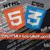 موقع لتحميل القوالب بلغة HTML5 وCSS3 مجانا | تعرف عليه الآن!!
