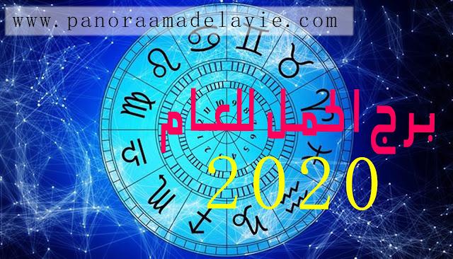 توقعات برج الحمل للعام 2020