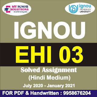 ehi-3 solved assignment 2020 in hindi; ehi 03 solved assignment 2019-20 in hindi; ehi 5 solved assignment 2020-21 in hindi; ehi 3 solved assignment 2020-21; ehi 3 solved assignment 2020 in hindi free download; ehi 06 solved assignment in hindi 2020-21; ehi 04 solved assignment in hindi 2020; ehi 03 solved assignment 2019-20 in hindi pdf download