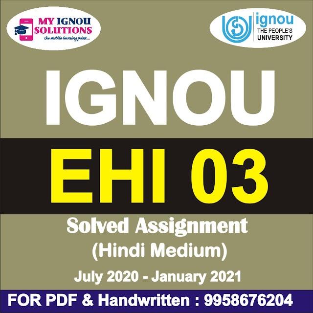 EHI 03 Solved Assignment 2020-21 in Hindi Medium