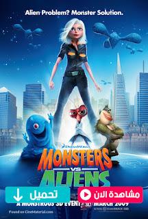 مشاهدة وتحميل فيلم الوحش ضد الفضائيين Monsters vs Aliens:Mutant Pumpkins from Outer Space 2009 مترجم عربي