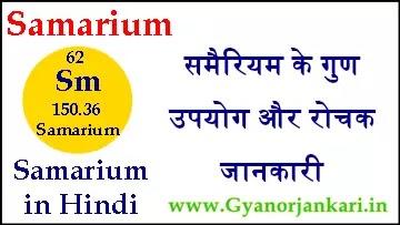 समैरियम (Samarium) के गुण उपयोग और रोचक जानकारी Samarium in Hindi
