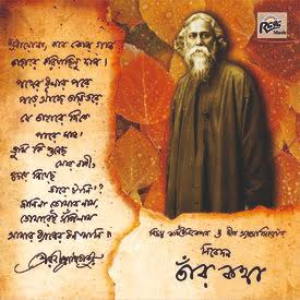 Majhe Majhe Tobo Dekha Pai (মাঝে মাঝে তব দেখা পাই) Lyrics in  Bengali-Rabindranath Tagore