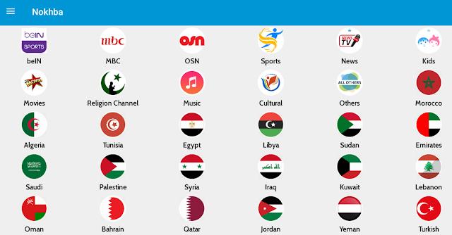 Nokhba TV APK Free Download - Leaksat