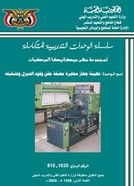 كتاب تهيئة جهاز معايرة مضخة حقن وقود الديزل وتشغيله pdf