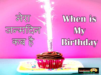 मेरा-जन्मदिन-कब-है,when-is-my-birthday