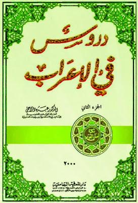 دروس في الإعراب , الجزء الثانى - عبده الراجحي , pdf