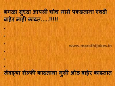 girls funny selfie marathi jokes