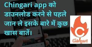 Chingari app चिंगारी ऐप को डाउनलोड करने से पहले जान ले इसके बारे में कुछ खास बातें।