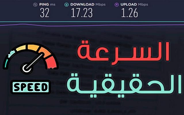 قياس سرعة النت الحقيقية,قياس سرعة النت الحقيقية بالميجا,كيف اعرف سرعة النت الحقيقية,قياس سرعة الانترنت,قياس سرعة النت,معرفة سرعة النت,قياس سرعة النت زين,قياس سرعة النت للموبايل,سرعة الانترنت,كيفية قياس سرعة النت الحقيقية,قياس سرعة النت الحقيقية اورانج,قياس سرعة النت الحقيقية اونلاين,قياس سرعة الانترنت للكمبيوتر,السرعة الحقيقية للانترنت في مصر,افضل مواقع لـ قياس سرعة النت الحقيقية,قياس سرعة الانترنت الحقيقية,موقع قياس سرعة الانترنت الحقيقية,سرعة النت,قياس سرعة الانترنت الحقيقية والفعلية
