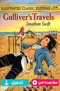 مشاهدة وتحميل فيلم رحلات جاليفر Gulliver's Travels 1939 مترجم عربي