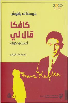 كتاب كافكا قال لي