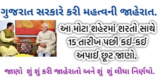 All Gujarat State In this big city, some concessions are given after 15 days with conditions