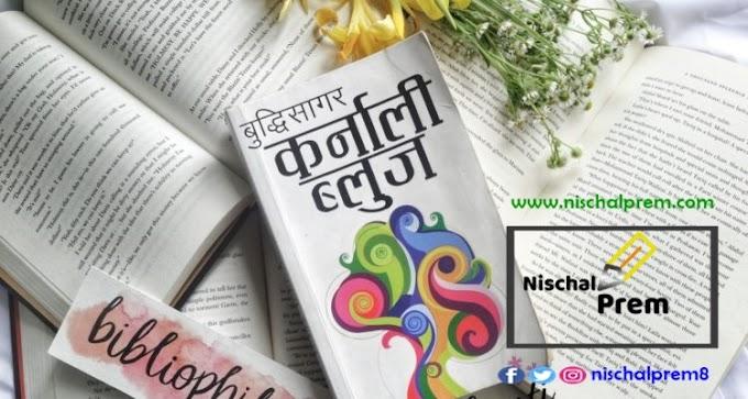 listen and download karnali blues by buddhi sagar - popular nepali novel
