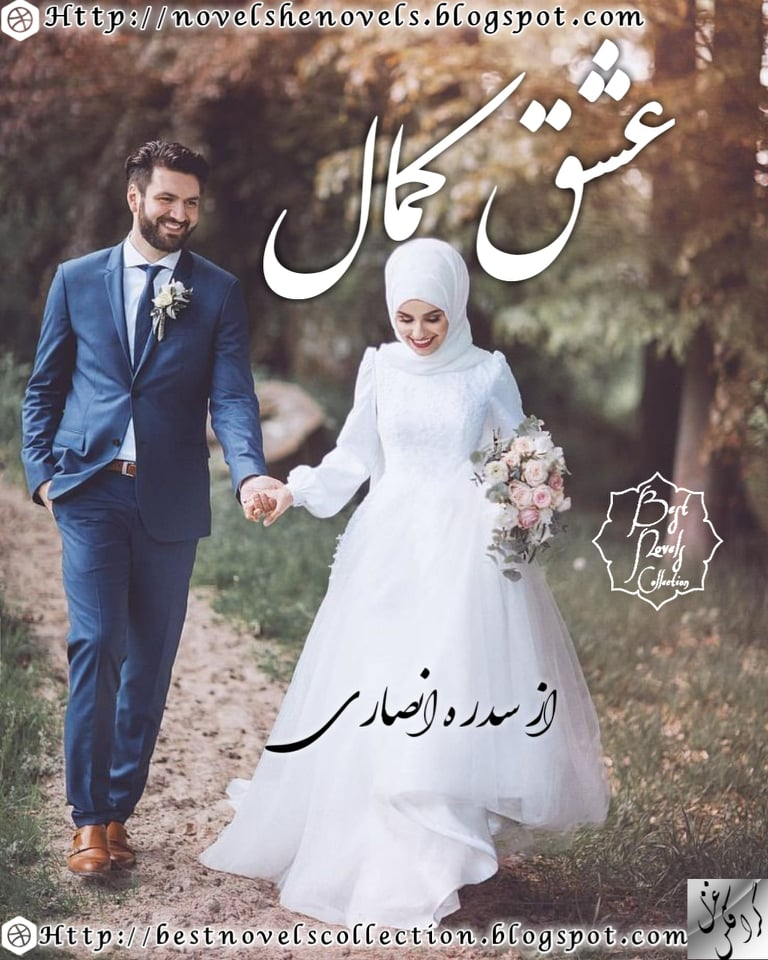 Ishq Kamal By Sidra Ansari Romantic Urdu Novel | Read Novels Now