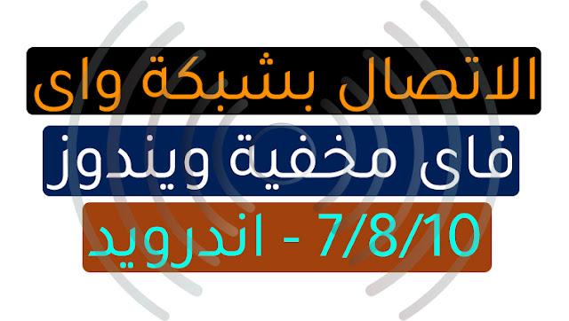 كيفية الاتصال بشبكة واى فاى مخفية ويندوز 7/8/10 - اندرويد