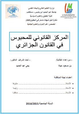 مذكرة ماستر: المركز القانوني للمحبوس في القانون الجزائري PDF