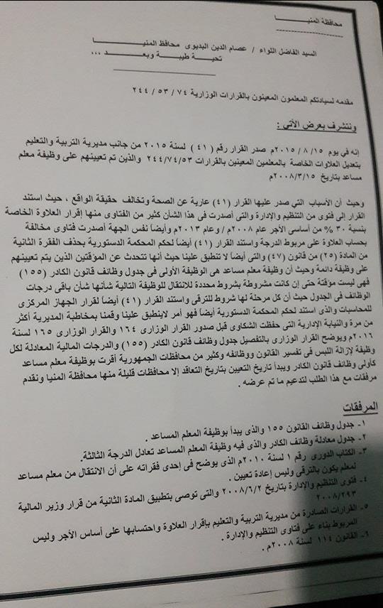 """بالمستندات - استغاثة معلمين قرارات """" 53 و 74 و 244 """" والمطالبة بتعديل العلاوات على اساسى الراتب"""