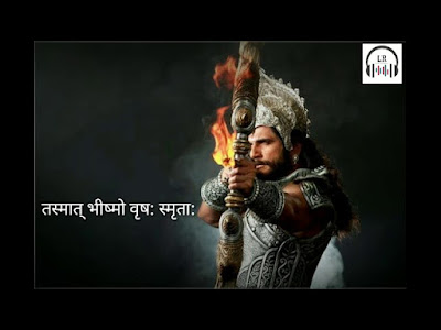Bhisma theme song lyrics