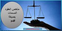 ملخص العقود المسمات بصيغة بصيغة pdf القانون المدني قانون الالتزامات والعقود المغربي ملخص ملخص ملخص