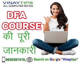 DFA Course क्या है ? DFA Course करने के फायदे। पूरी जानकारी हिंदी में।