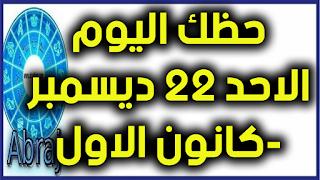 حظك اليوم الاحد 22 ديسمبر-كانون الاول 2019