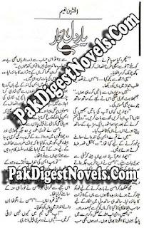 Yaar-E-Dil Dar June 2020 Afsana By Afsheen Naeem