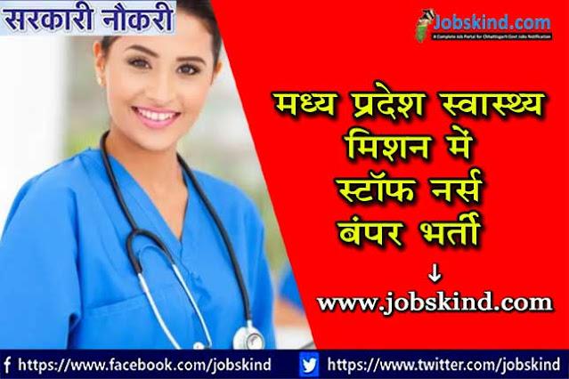 MP NHM Samvida Staff Nurse Vacancy 2021 – Apply for 2664 Post @ nhmmp.gov.in
