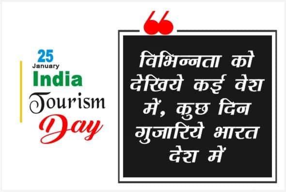 India Tourism Day Slogans Hindi Images