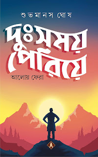Dusamay Periye (দুঃসময় পেরিয়ে) by Subhamanas Ghosh