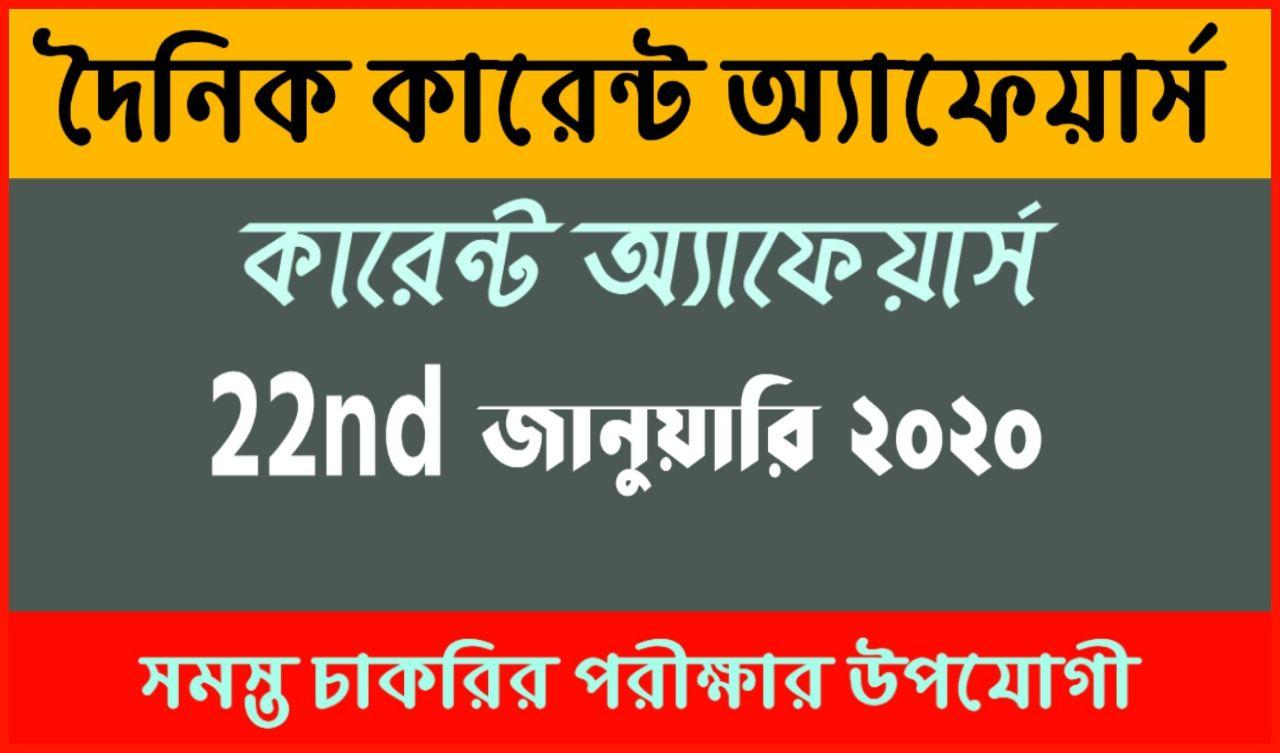 Daily Current Affairs In Bengali and English 22nd January 2020 | for All Competitive Exams