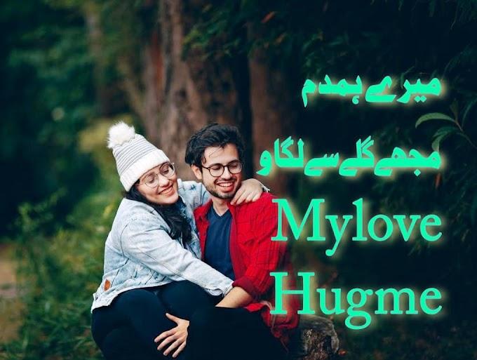 Romantic Quotes l My Love...! Hug me