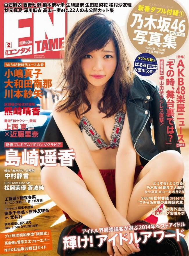 [ENTAME] 2015 No.02 Shimazaki Haruka, Owada NanaReal Street Angels