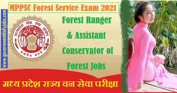 MPPSC State Forest Service Exam Notification 2021