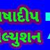 Bhashadip Fourth week solution STANDARD 7