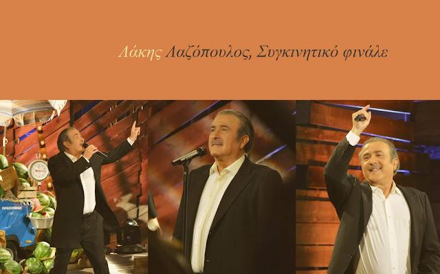 Ένα συγκινητικό φινάλε την Τρίτη, 25/06,  για τον Λάκη Λαζόπουλο και το Αλ Τσαντίρι Νιουζ.  Ο πολυτάλαντος δημιουργός, μετά από  μια αναδρομή στις πιο δυνατές στιγμές μιας από τις μακροβιότερες και πιο δημοφιλείς εκπομπές της ελληνικής τηλεόρασης, αποχαιρέτησε συγκινημένος τον κόσμο, λέγοντας πως κλείνει ο κύκλος για το Αλ Τσαντίρι Νιουζ μετά από σχεδόν 15 χρόνια.