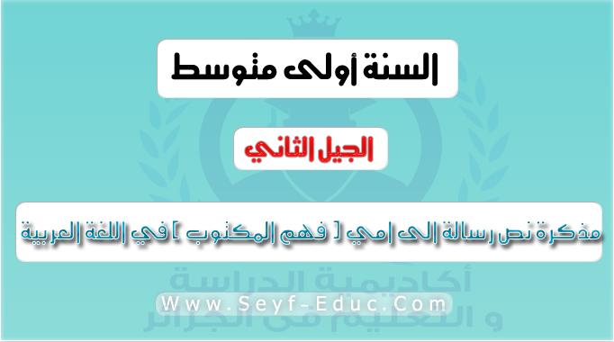مذكرة نص رسالة الى امي ( فهم المكتوب ) في اللغة العربية للسنة الاولى متوسط الجيل الثاني