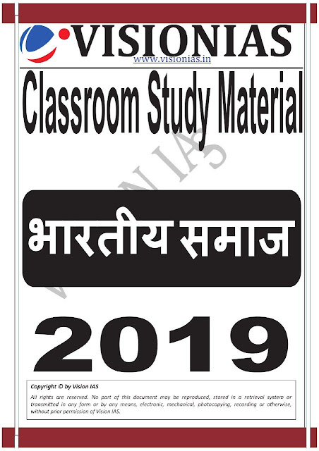 Indian Society 2019 : For UPSC Exam Hindi PDF Book
