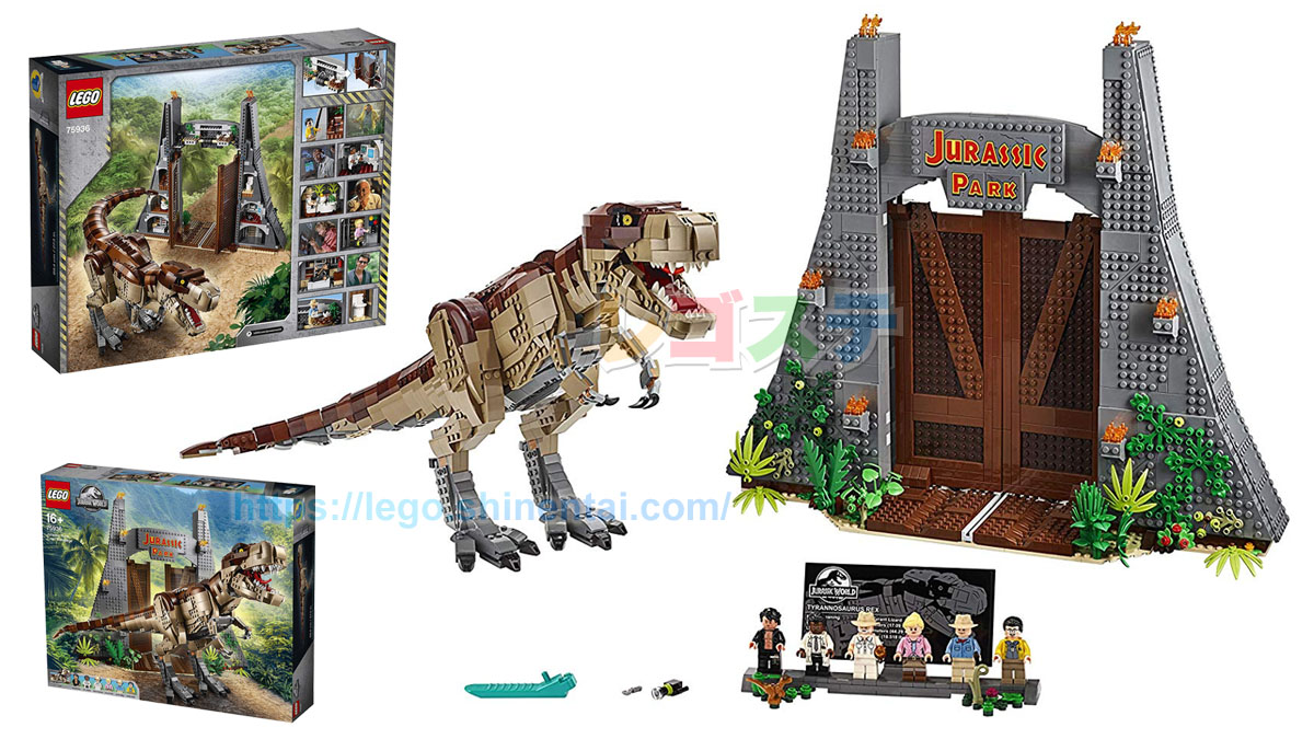 75936 ジュラシック・パーク: T-レックスが大暴れ:レゴ(LEGO)ジュラシック・ワールド
